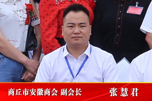 商丘市安徽商会副会长  张慧君