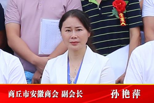 商丘市安徽商会副会长  孙艳萍