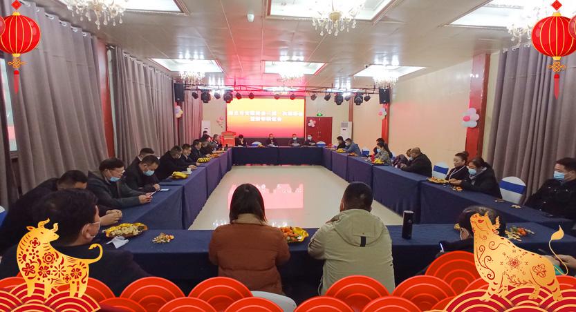 商丘市安徽商会三届一次理事会暨新春联谊会圆满举行