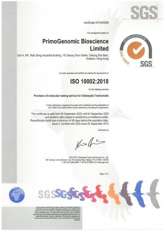 ISO 10002:2014年认证