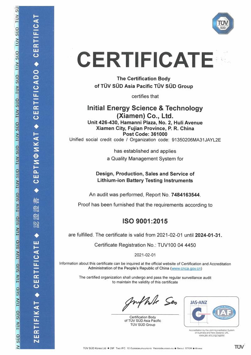 ISO9001证书中文版