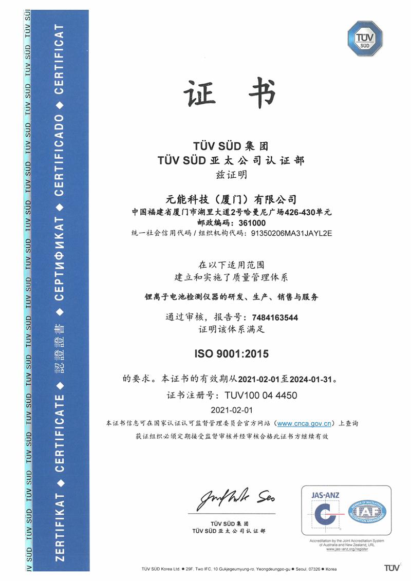 ISO9001证书英文版