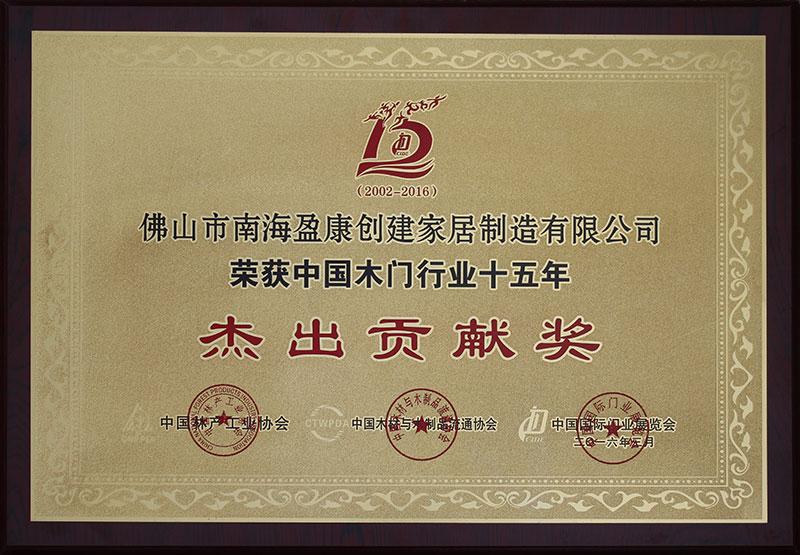 2002-2016傑出貢獻獎
