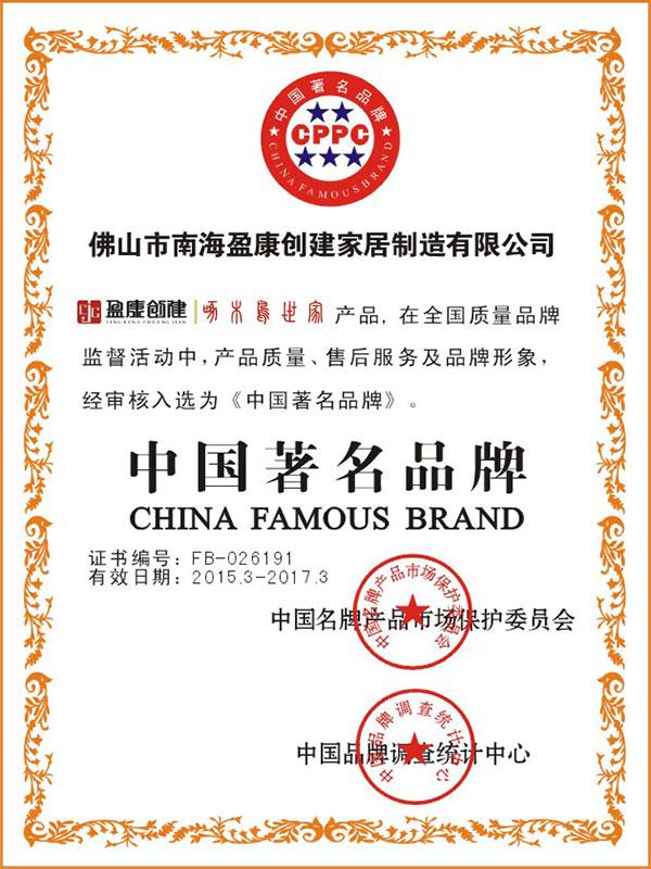 中國著名品牌證書