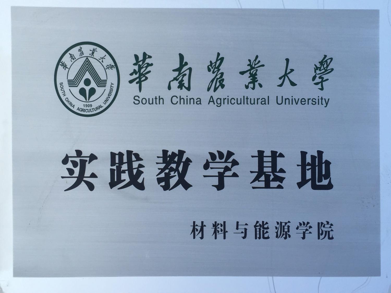 華南農業大學實踐教學基地