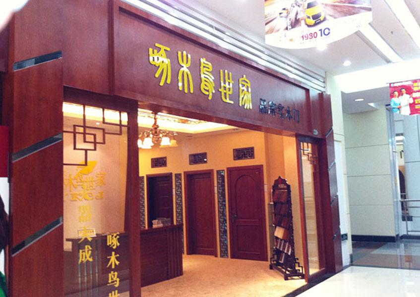 重慶居然專賣店