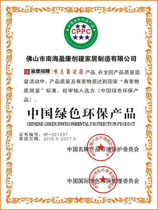 中國綠色環保產品證書