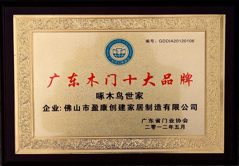 2012廣東木門品牌
