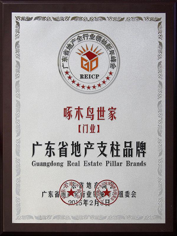 2015地產支柱品牌
