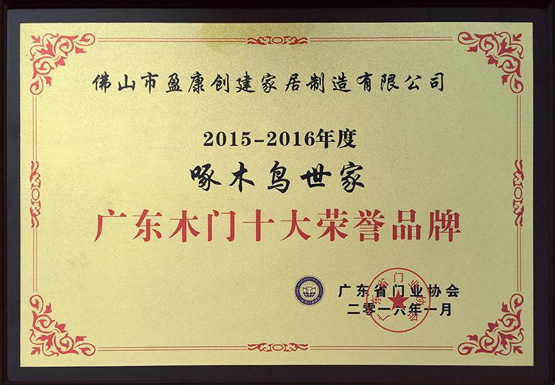2016廣東木門十大榮譽品牌