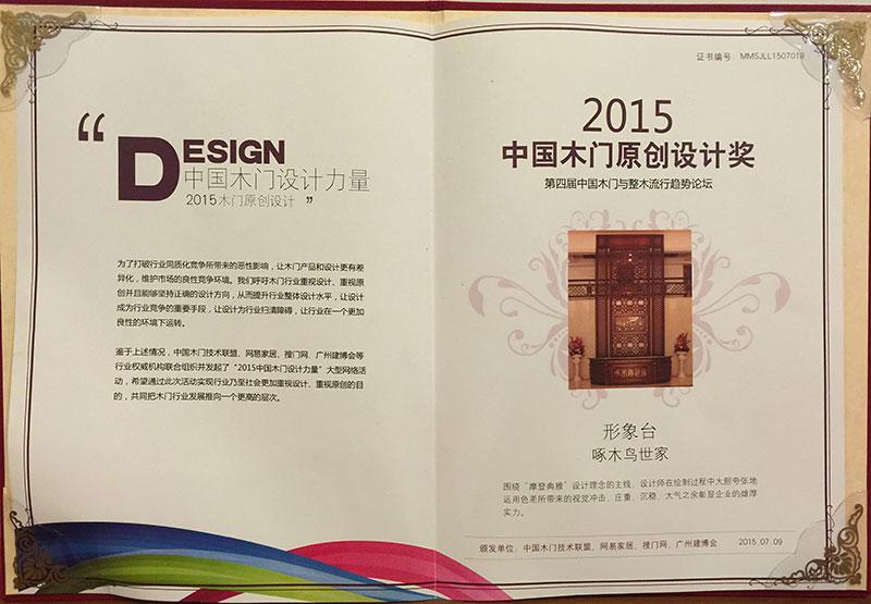 2015中國木門原創設計