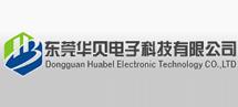 東莞華貝電子科技