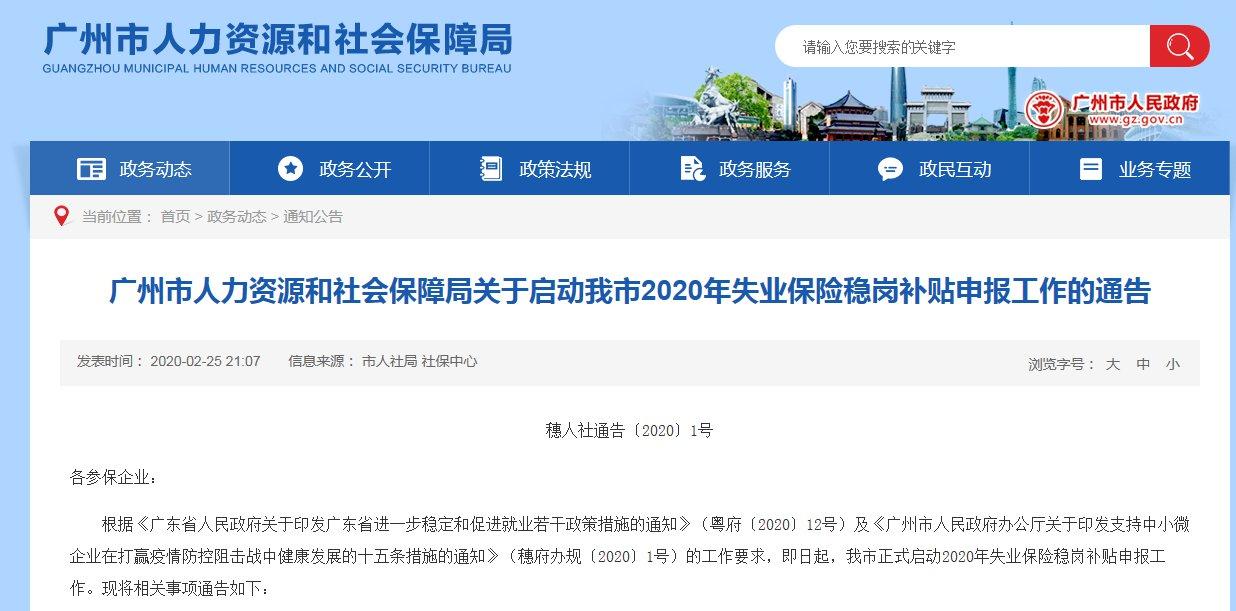 广州市2020年失业保险稳岗补贴可以申报...