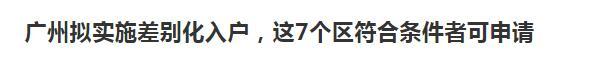 广州拟实施差别化入户,这7个区符合条件者...