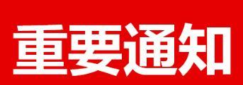 """2020年度广东省""""守合同重信用"""" 企业..."""