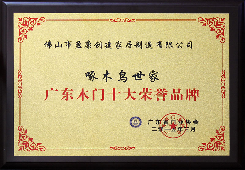 Top Ten Brands of Wooden Doors in Guangdong in 201