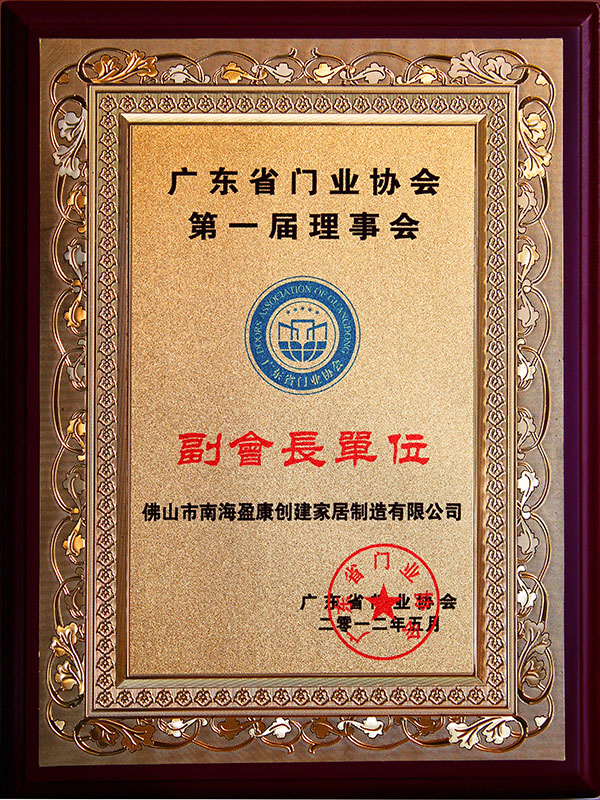 2012 Vice President of Guangdong Sect Association
