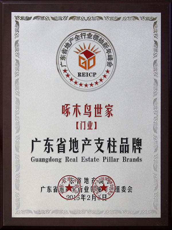 2015 real estate pillar brand