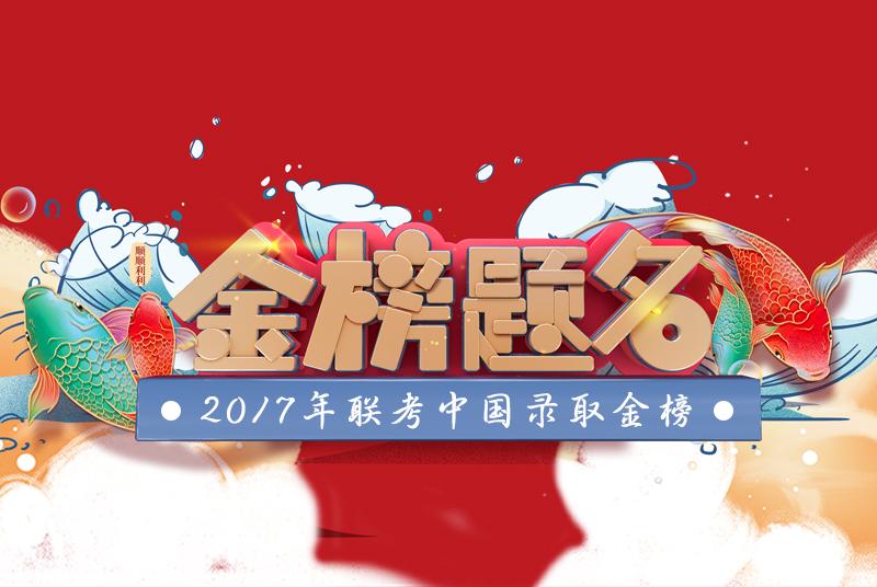 2017年联考中国 录取金榜