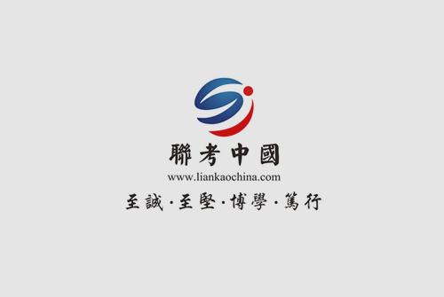 联考中国2019-2020学年新高一基础班招生简章