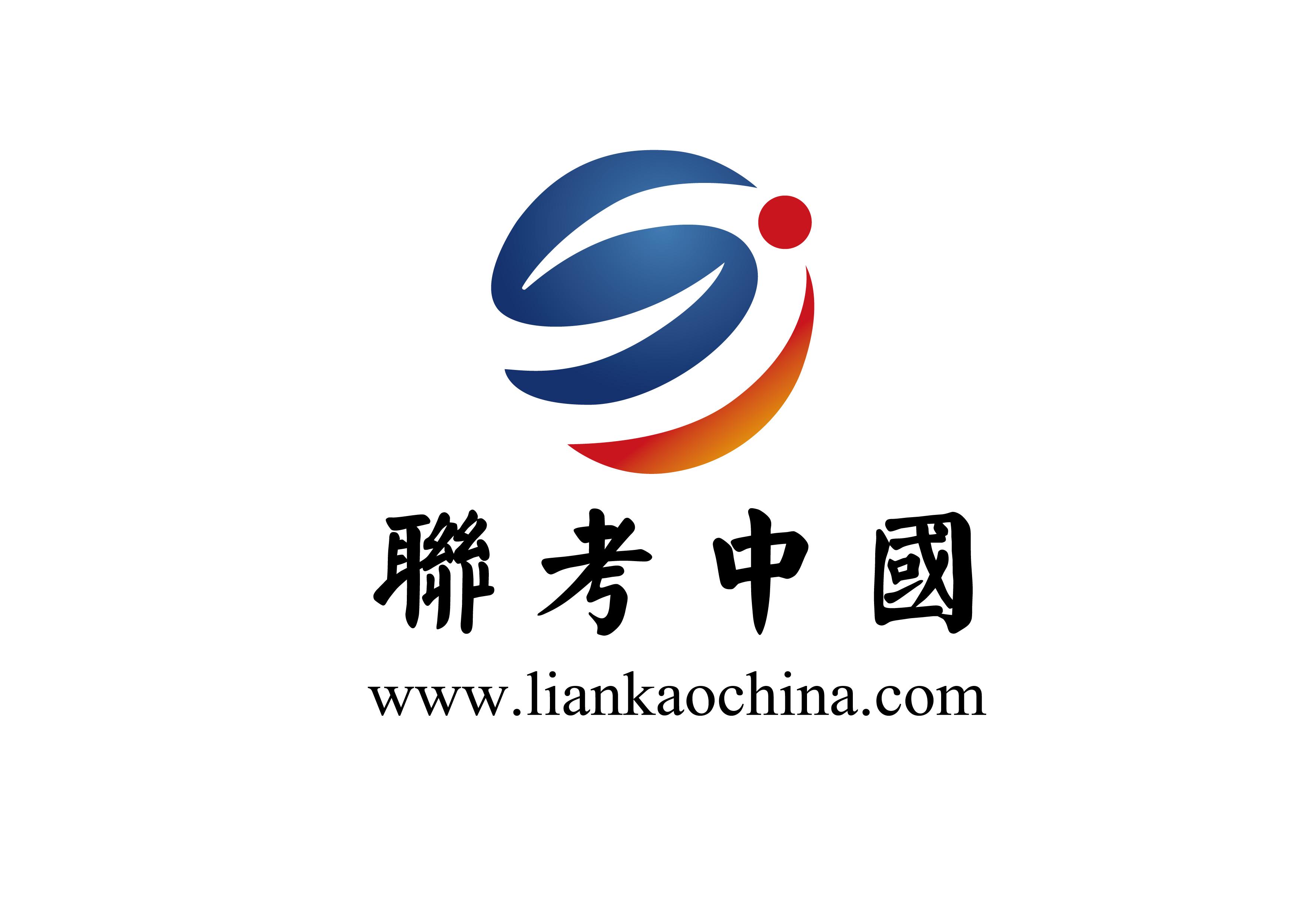 联考中国|2020届港澳台侨联考真题研讨会议