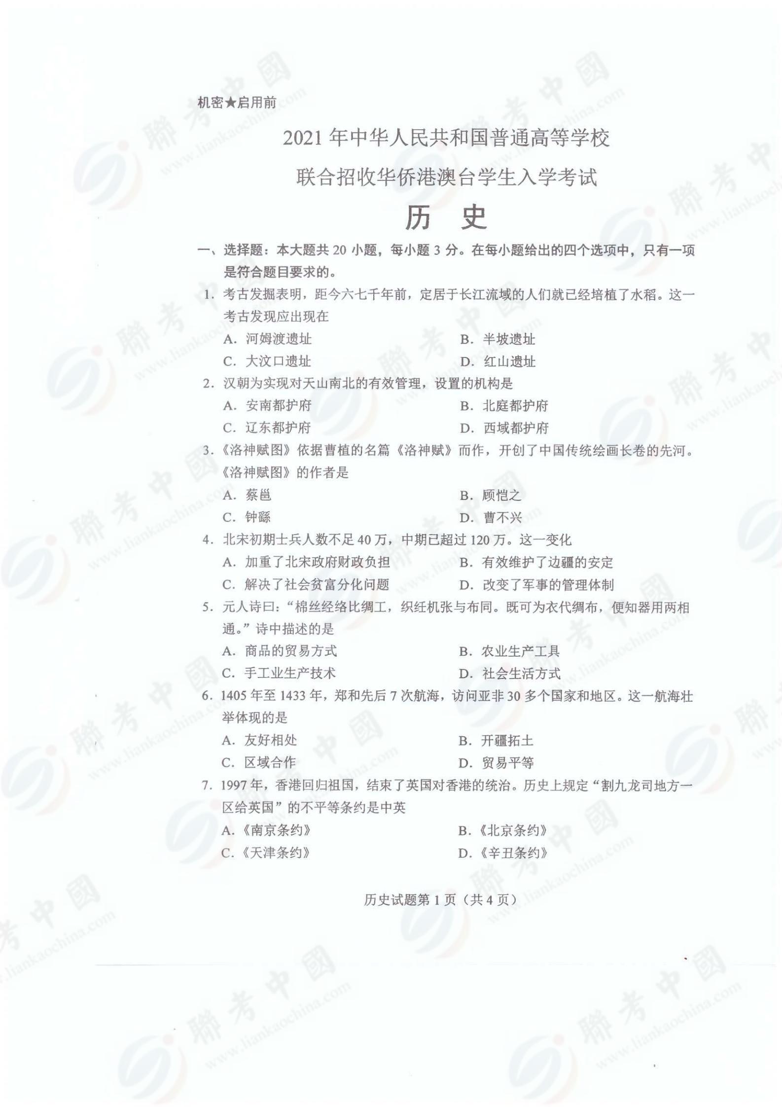 2021华侨港澳台联考历史真题