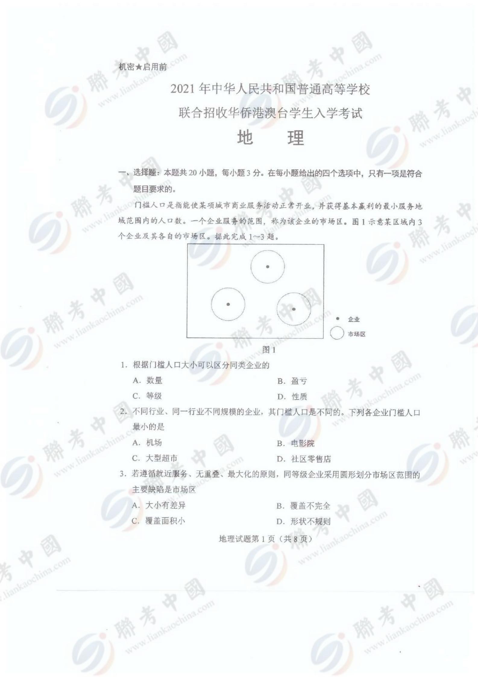 2021华侨港澳台联考地理真题