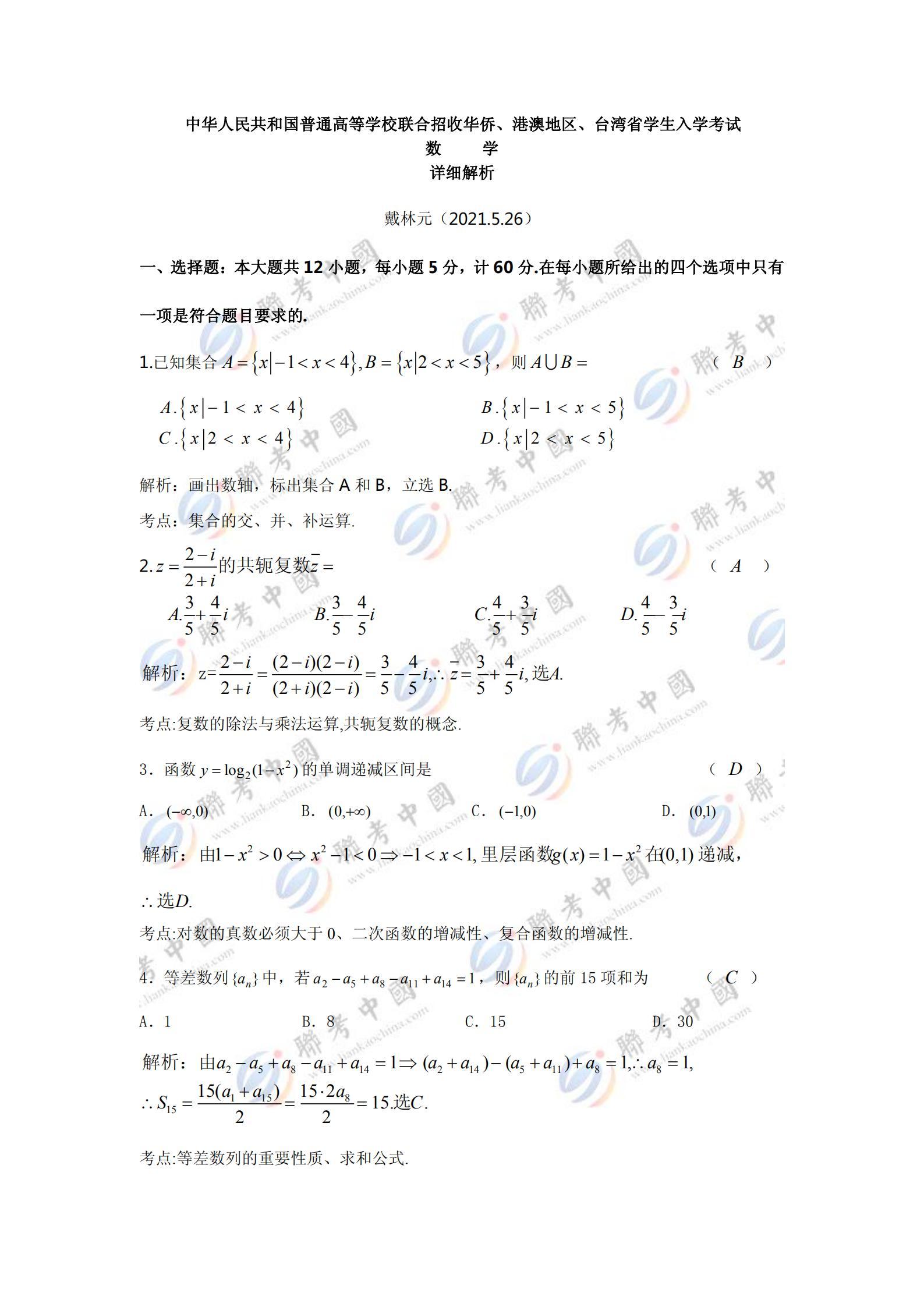 2021侨港澳台联考数学真题答案...