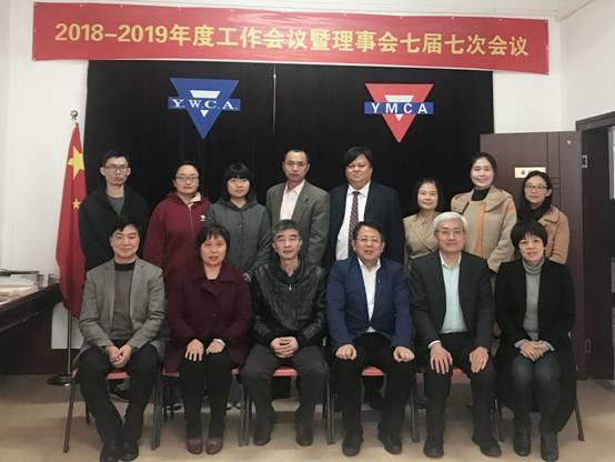 中华YMCA/YWCA全国协会调...