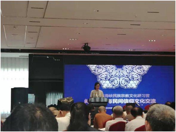 2019 海峡民族宗教文化研习...