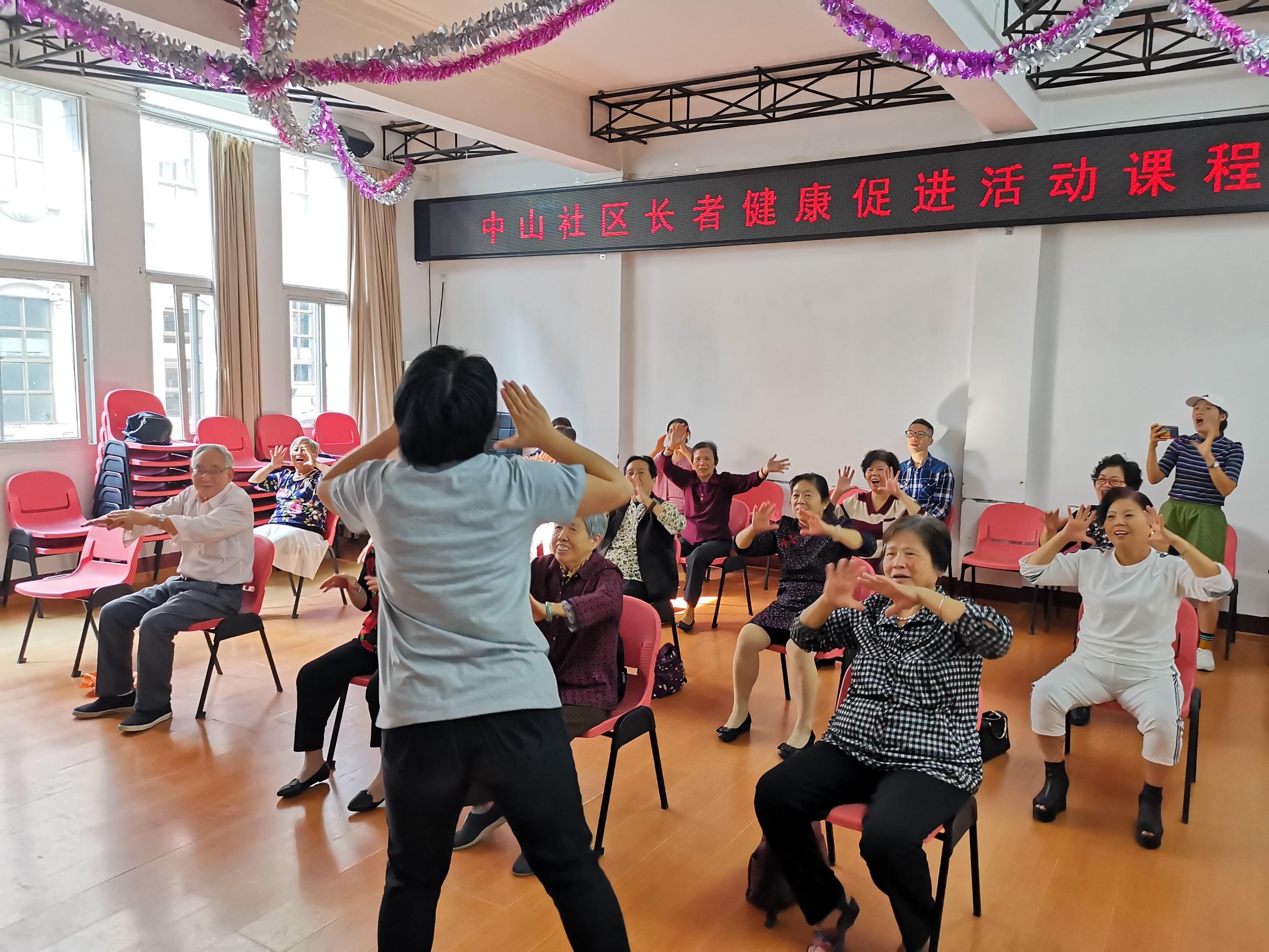 中山社区长者健康促进活动课程启动