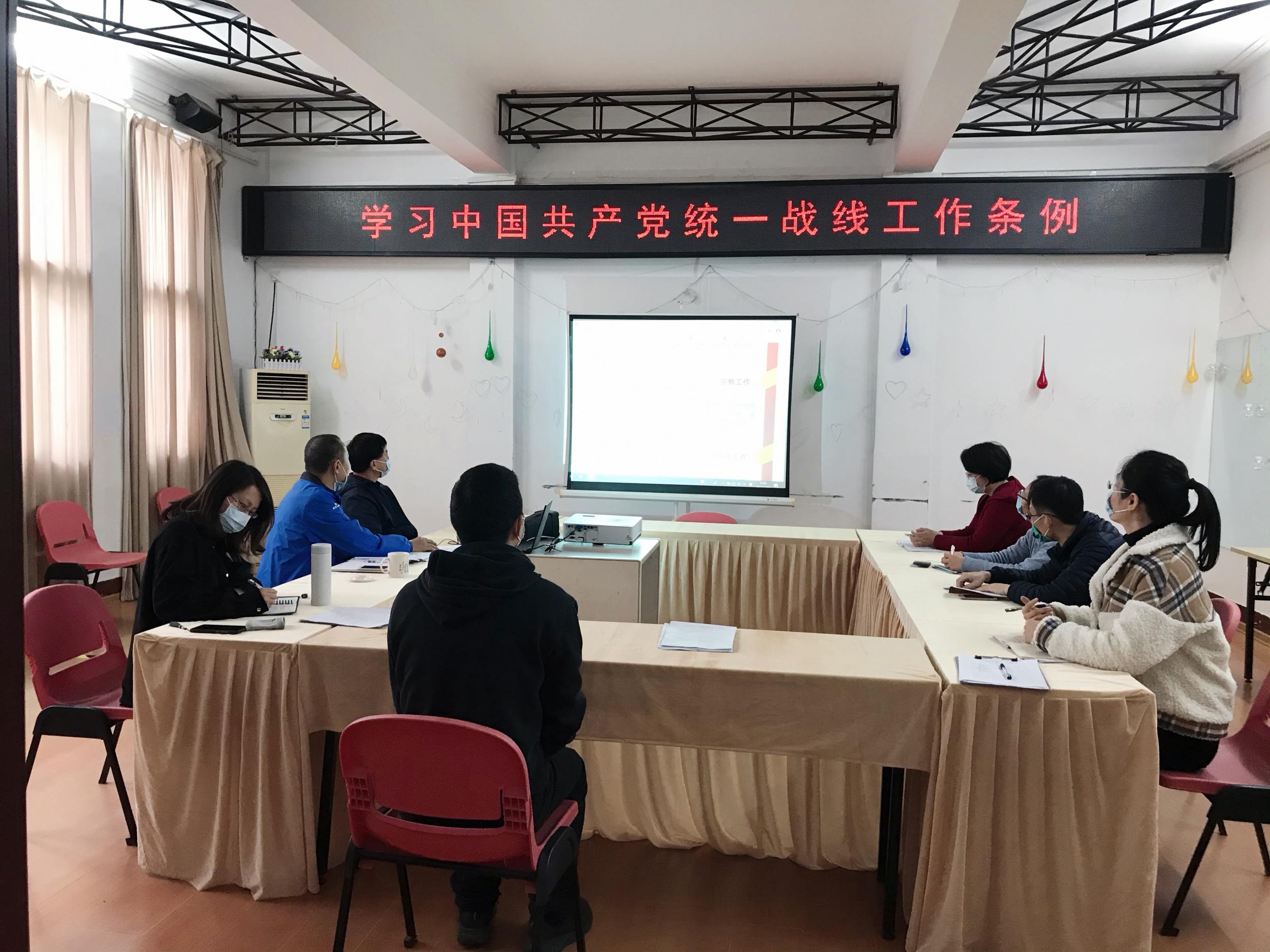 我会组织学习中国共产党统一战线工...