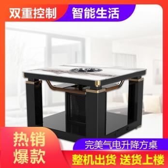完美气电方桌