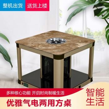 优雅气电两用方桌