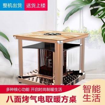 八面烤气电群暖方桌