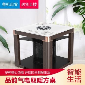 品韵气电取暖方桌