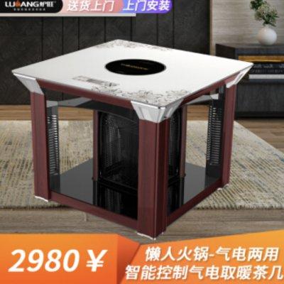 金韻氣電兩用家用客廳取暖方桌