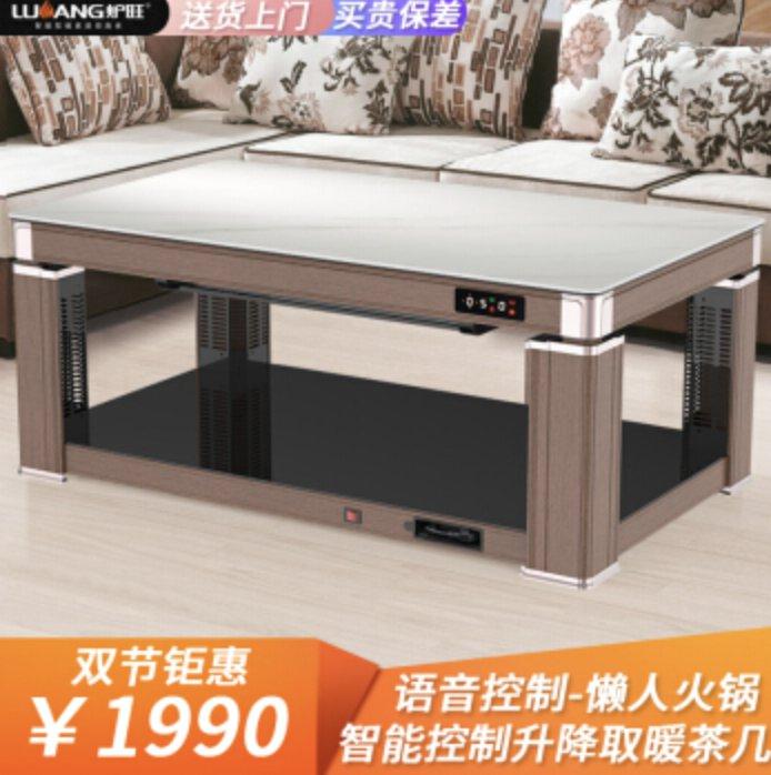 富贵系列隐形电磁炉单电家用客厅智能语音取暖桌