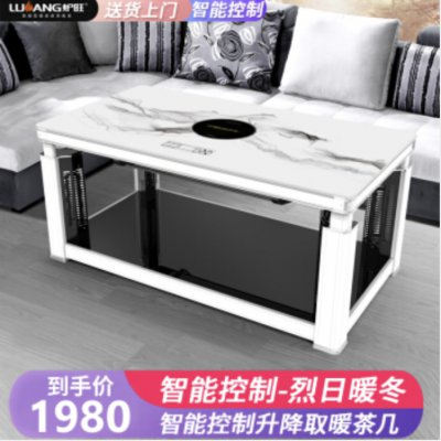 探尋者系列單電客廳取暖桌
