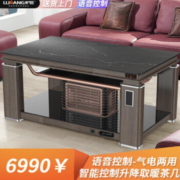 尊享系列气电两用客厅取暖桌