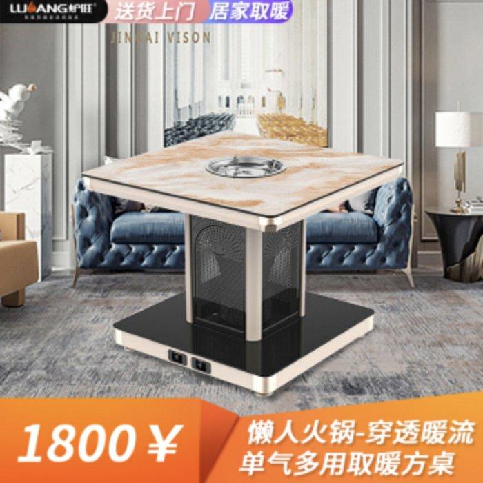 经济型单燃气家用客厅取暖方桌