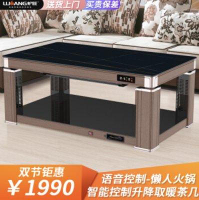 富貴系列隱形電磁爐單電家用客廳智能語音取暖桌