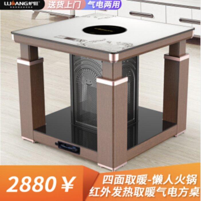 完美气电两用系列方桌