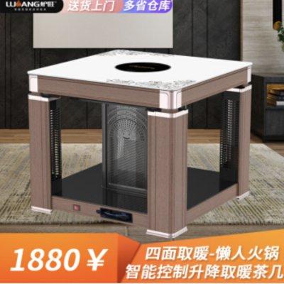 富貴氣電兩用家用客廳取暖方桌