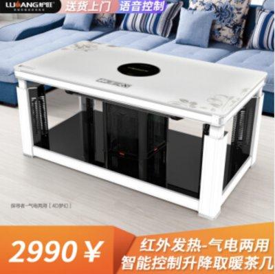 探尋者氣電兩用系列取暖爐智能控制升降茶幾