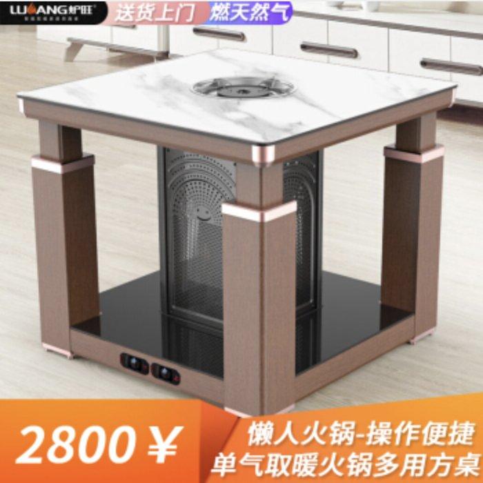 完美系列单燃气家用客厅取暖方桌