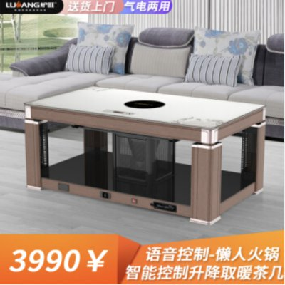 經濟型氣電兩用客廳取暖桌多功能恒溫烘衣暖腳語音控制升降茶幾
