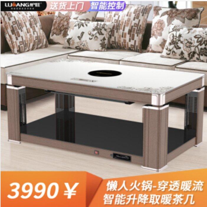 經濟型單電家用客廳取暖桌
