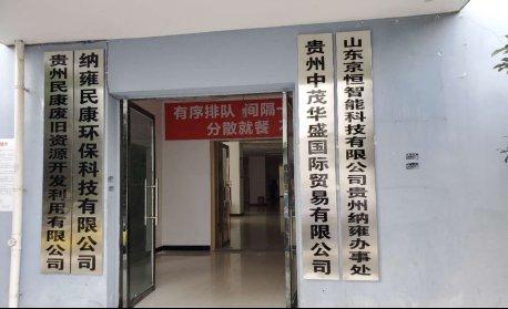 """""""纳雍县医疗废物无害化处理项目""""..."""