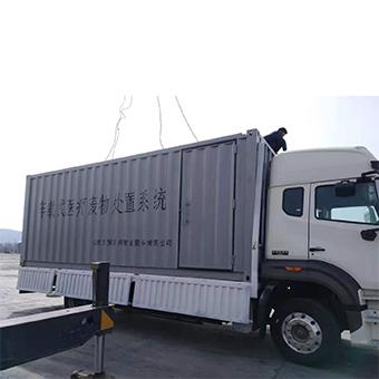 车载式医疗废物处置系统